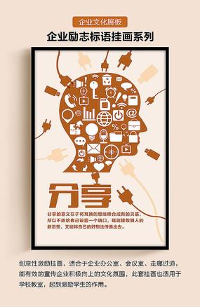企业文化励志标语分享展板 PSD