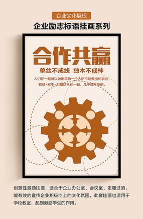 企业文化励志标语合作共赢展板 PSD