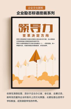 企业文化励志标语领导力展板 PSD