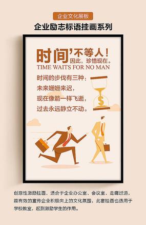 企业文化励志标语时间不等人展板 PSD