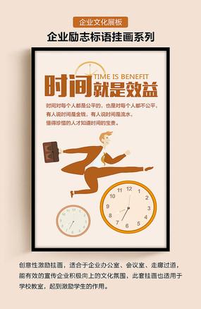 企业文化励志标语时间就是效益展板 PSD