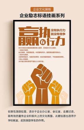 企业文化励志标语赢在执行力展板 PSD