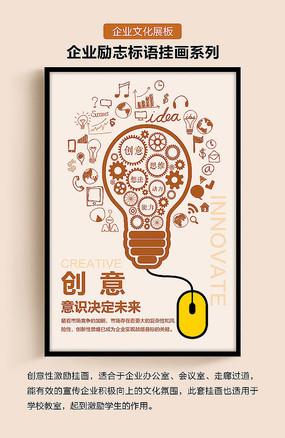 企业文化励志标语创意展板 PSD