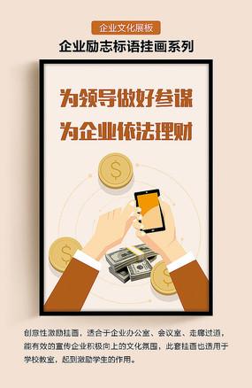 企业文化励志标语依法理财展板 PSD