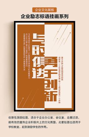 企业文化励志标语与时俱进勇于创新展板 PSD