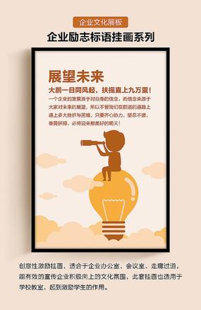 企业文化励志标语展望未来展板 PSD