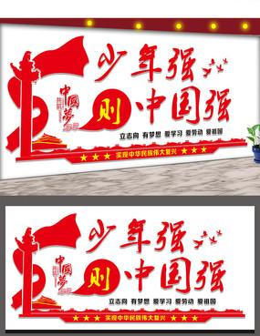 少年强则中国强文化墙设计