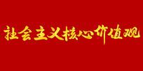 社会主义核心价值观毛笔书法字体设计