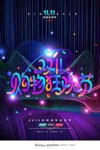 双十一购物狂欢节促销海报设计