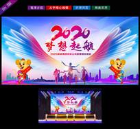 鼠年春节联欢晚会背景展板