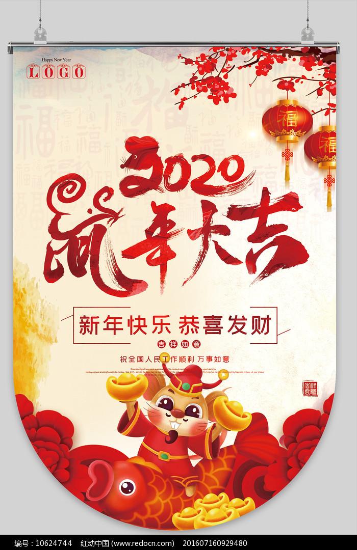 鼠年大吉2020吊旗设计中国风图片