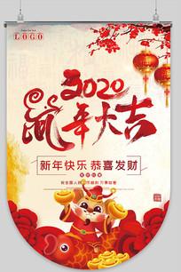 鼠年大吉2020吊旗设计中国风