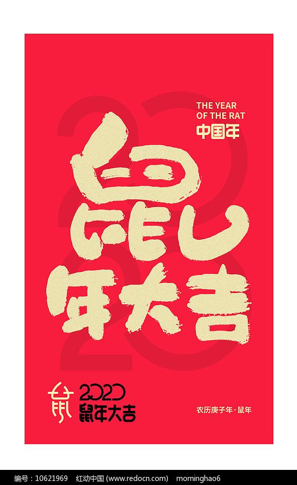 鼠年大吉海报字体设计图片