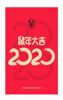 鼠年海报2020