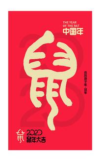 鼠年字体海报