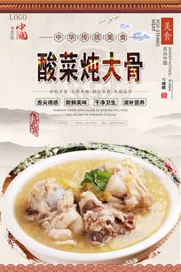 酸菜炖大骨美食海报