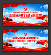 新时代中国特色社会主义思想标语展板