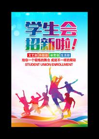 学生会招新成员海报
