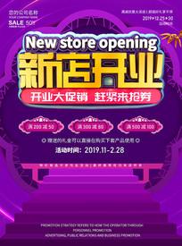 原创清新紫色新店开业海报
