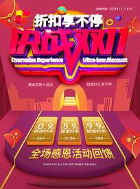 原创紫色大气决战双11海报
