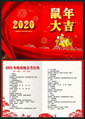 2020年节目单模板