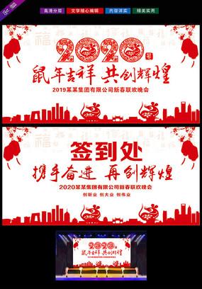 2020鼠年剪纸春节晚会背景板设计