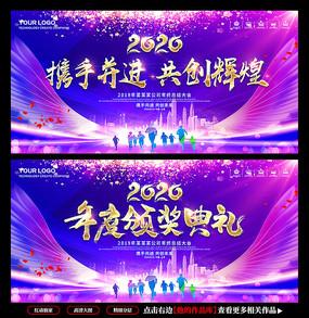 2020鼠年年会颁奖典礼元旦晚会展板