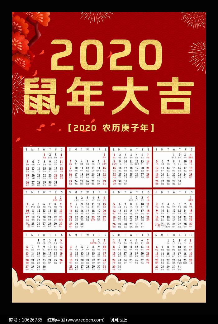 2020鼠年日历设计图片