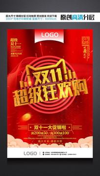 C4D红色喜庆双11超级狂欢购促销海报