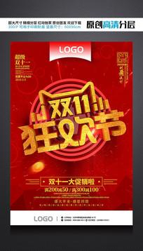 C4D红色喜庆双11狂欢节促销海报