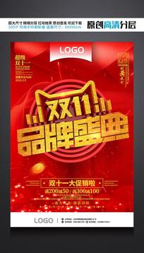 C4D红色喜庆双11品牌盛典促销海报