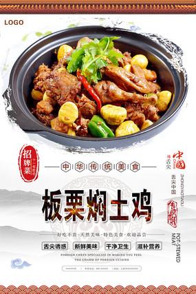 板栗焖土鸡美食海报 PSD
