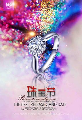 炫彩珠宝海报 PSD