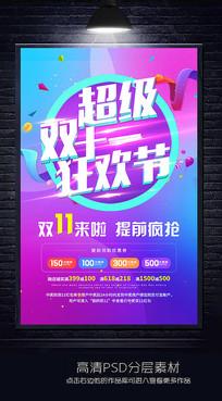 超级双11狂欢节双11海报