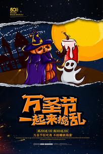 创意万圣节促销海报设计