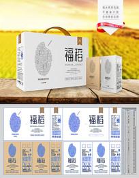 大米包装手提包装设计 AI