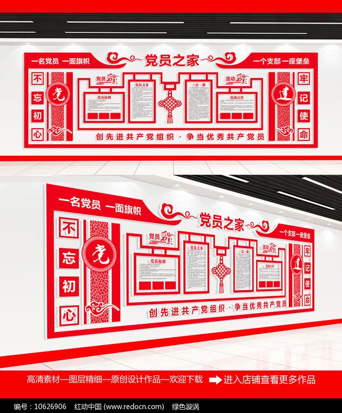 党员之家党建文化墙背景设计图片