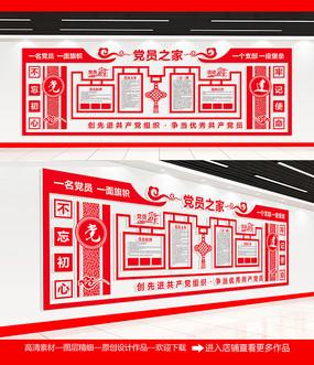 党员之家党建文化墙背景设计