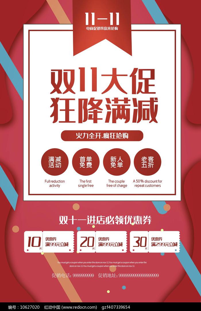 大气创意双11促销海报设计图片
