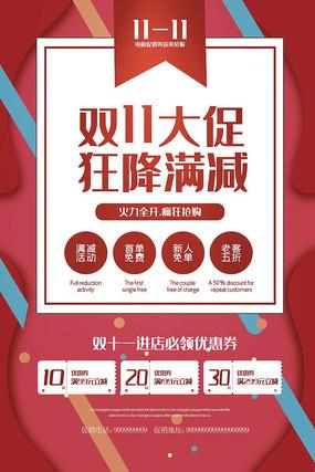 大气创意双11促销海报设计