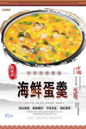 海鲜蛋羹美食海报 PSD