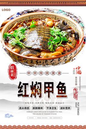 红焖甲鱼美食海报 PSD