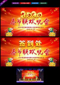 红色2020春节联欢晚会舞台背景