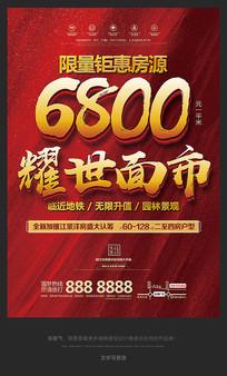红色大气房地产海报设计