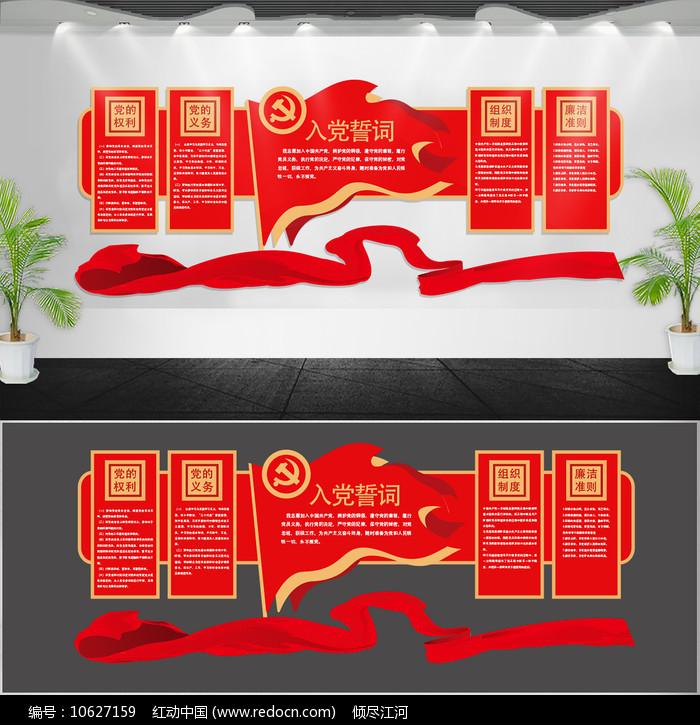 红色入党誓词宣誓墙党员活动室党建文化墙图片
