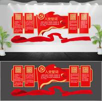 红色入党誓词宣誓墙党员活动室党建文化墙