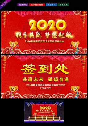 红色喜庆2020鼠年新春晚会背景板