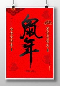 红色喜庆鼠年春节海报