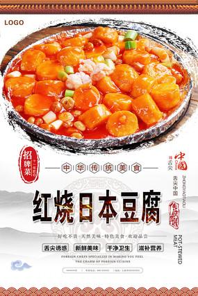 红烧日本豆腐美食海报 PSD