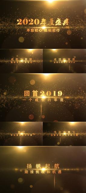 金色标题年会开场视频模板